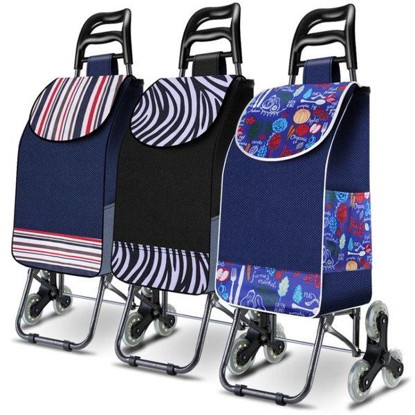 爬樓梯購物車摺疊手拉車老人買菜車小拉車家用拉桿便攜超市推托車『米菲良品』