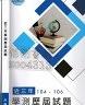 二手書R2YB《104-106 近三年學測歷屆試題+詳解 (國文.英文.數學.自