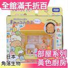日本 角落生物 家 部屋系列 黃色的廚房 一起做菜吧~ 盒裝 盒玩 食玩 【小福部屋】