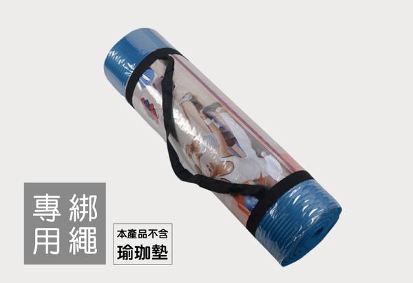 【04735】 瑜珈墊背帶 瑜珈墊束帶 收納帶 瑜珈墊繩 瑜珈墊綁繩