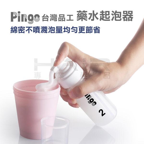 Pingo台灣品工藥水起泡器(1組/2入)  另售 圍巾 推剪 【HAiR美髮網】