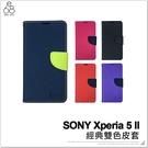 SONY Xperia 5 II 雙色經典手機皮套 手機殼 保護殼 皮套 卡片收納 翻蓋 防摔 支架 皮套