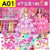 依甜芭比洋娃娃大號仿真套裝超大禮盒女孩公主兒童玩具換裝單個布 漾美眉韓衣
