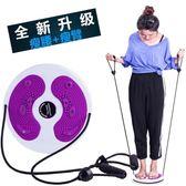 扭腰盤瘦腰家用健身收腹健身器材大號扭腰轉盤瘦肚子小型扭腰機