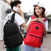 情侶背包電腦旅游男士商務韓版潮流高中大學生書包旅行後背包 美斯特精品