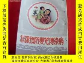 二手書博民逛書店罕見怎樣預防嬰兒傳染病11060 省婦聯宣傳部 省衛生廳 省婦幼