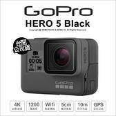 GoPro Hero 5 Black 極限運動攝影機 公司貨 ★24期免運★ 4K 攝影機 薪創