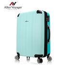 行李箱 旅行箱 24吋ABS霧面防刮飛機輪加大容量 法國奧莉薇閣 箱見歡 漾彩系列-碧綠色