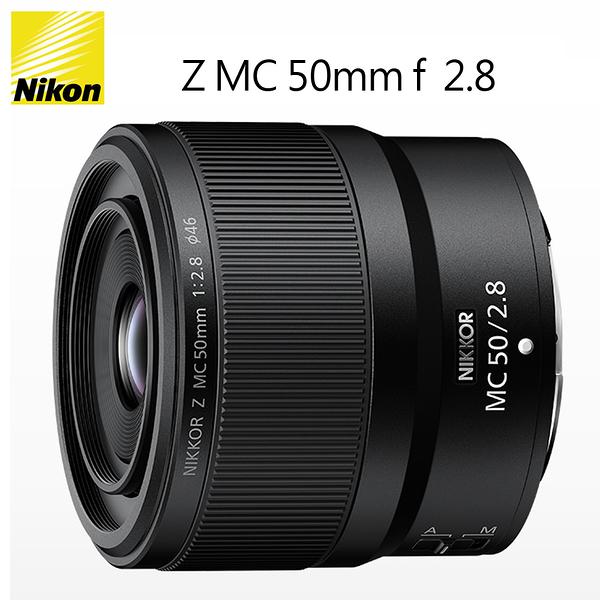 現貨 分零利率 3C LiFe Nikon 尼康 NIKKOR Z MC 50mm f/2.8 定焦微距鏡頭 國祥公司貨