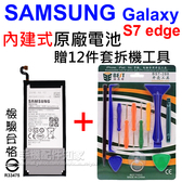 【贈12件套拆機工具】三星 SAMSUNG Galaxy S7 edge G935 需拆解手機 內建式原廠電池/BG935ABE/3600mAh-ZY