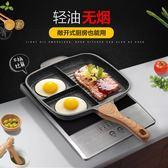 麥飯石煎牛排鍋多功能家用煎蛋鍋平底鍋電磁爐不粘鍋早餐鍋煎鍋