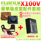【套餐組合】 Fujifilm 富士 X100V 配件套餐 副廠電池 W126S 皮套 電池 豪華版 相機皮套 W126 鋰電池