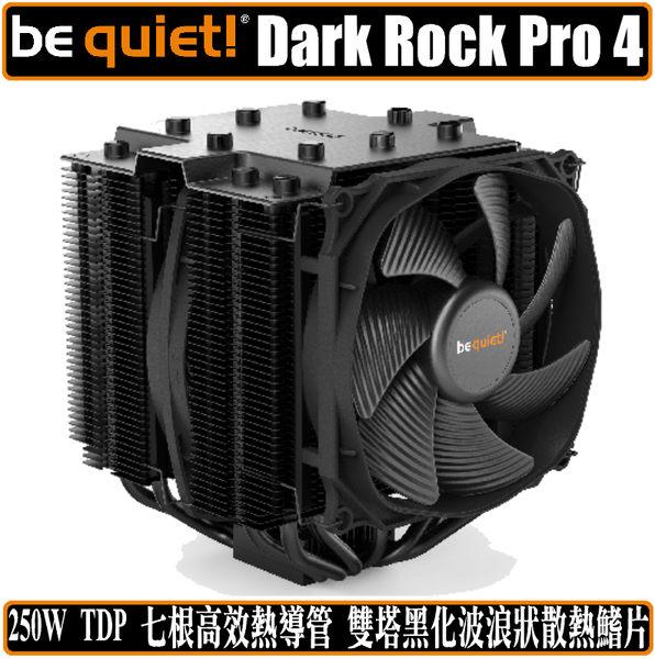 [地瓜球@] be quiet Dark Rock Pro 4 CPU 散熱器 靜音 塔扇 雙塔