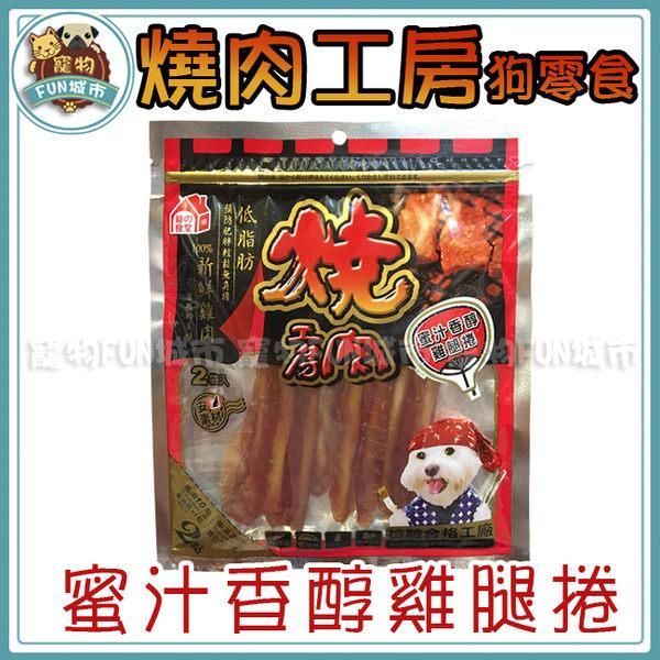 *~寵物FUN城市~*《燒肉工房 狗零食系列》04蜜汁香醇雞腿捲8支 (BQ104)雞腿卷