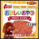 *King Wang*【FCP-002】台灣鮮雞道-軟性零食《嫩雞腿嚼片》160g
