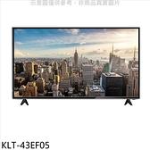 歌林【KLT-43EF05】43吋電視(無安裝)