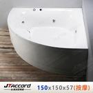 【台灣吉田】T305-150 角落型壓克力按摩浴缸150x150x57cm