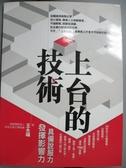 【書寶二手書T8/電腦_XAR】上台的技術_王永福