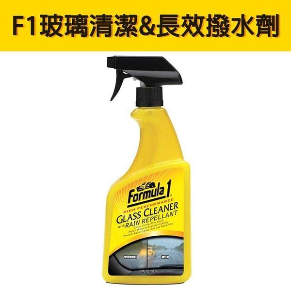 【旭益汽車百貨】Formula1 玻璃清潔&長效撥水劑