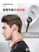 無線運動藍芽耳機跑步入耳式雙耳耳塞頸掛脖式高音質男耳麥【奇趣小屋】