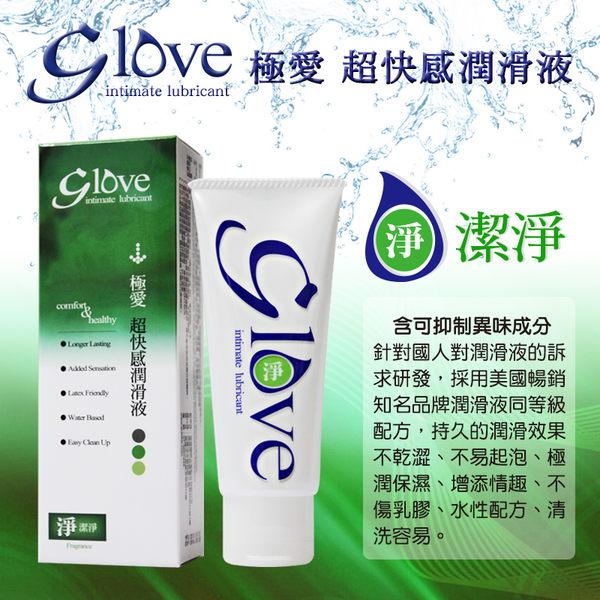 【DDBS】G love 極愛 超快感 潔淨潤滑液 100ml (粉嫩/極潤/激情/緊實)