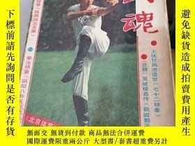 二手書博民逛書店罕見武魂雜誌1984一2巜北京體育》武術專輯Y3057