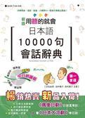 (二手書)新版日本語10000句會話辭典中日朗讀版(25K+1MP3)