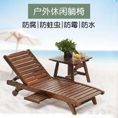 戶外休閒躺椅室外實木沙灘椅防腐防曬辦公室午休椅海邊休閒椅 QQ29487『東京衣社』