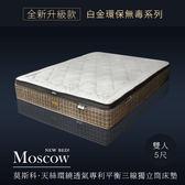 白金環保無毒系列-Moscow莫斯科天絲環繞透氣專利平衡三線獨立筒床墊 雙人5X6.2尺