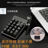 會計銀行財務專用數字鍵盤外接小鍵盤2.4G無線鍵盤適合臺式筆記本 走心小賣場