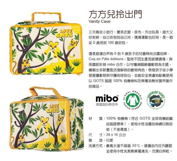 法國 COQENPATE 方方包|手提包|兒童包包|午餐袋 (4款可選)