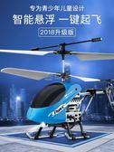 遙控飛機 合金耐摔遙控飛機男孩兒童充電動無人機玩具充電搖 俏女孩