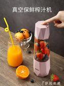 榨汁機家用便攜式水果電動榨汁杯小型迷你充電果汁機 伊鞋本鋪