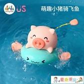 寶寶洗澡玩具 兒童戲水小豬嬰兒沐浴游泳玩具萌豬飛魚 童趣