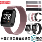 米蘭尼斯 磁吸錶帶 Fitbit Charge 2 3 4 Versa alta inspire HR 腕帶 金屬 替換帶