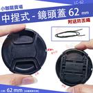 【小咖龍】 62mm 鏡頭蓋 相機 攝影機 快扣式鏡頭蓋 附防丟繩 中捏式 62 mm 單眼 微單 鏡頭保護蓋
