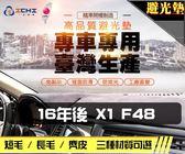 【麂皮】16年後 F48 X1 避光墊 / 台灣製、工廠直營 / f48避光墊 f48 避光墊 f48 麂皮 儀表墊