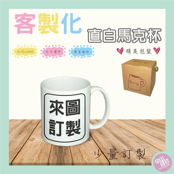 客製化商品【直白杯】 馬克杯 可印製各種圖面、紀念照 生日禮物 來圖訂製