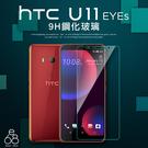 9H 鋼化玻璃 HTC U11 EYES 6吋 保護貼 螢幕 保護 防刮 玻璃貼 防爆 手機膜 鋼化 貼 膜