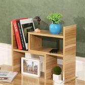 書架簡約小書架書櫃組合桌上置物架學生宿舍辦公桌桌面收納架簡易兒童 好再來小屋 NMS