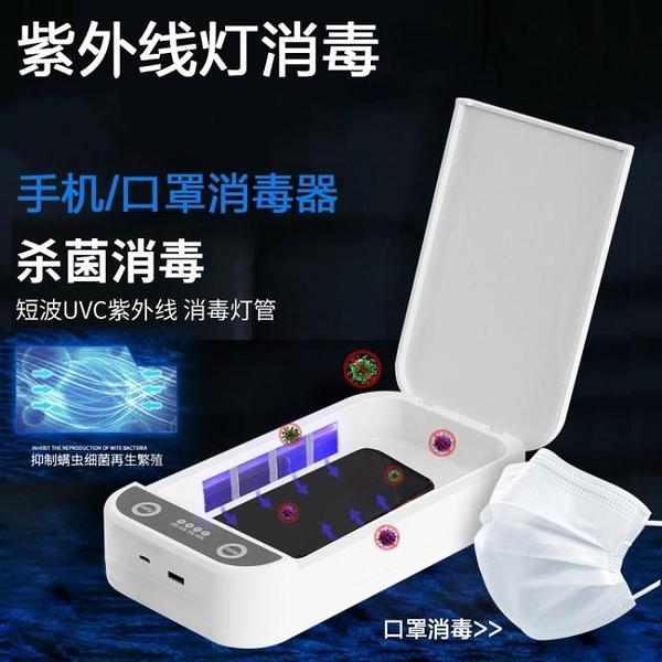 手機消毒器便攜式殺毒滅菌盒小型消毒機多功能UV紫外線首飾消毒機 完美情人