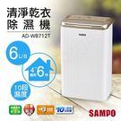 下殺【聲寶SAMPO】6L空氣清淨乾衣除...