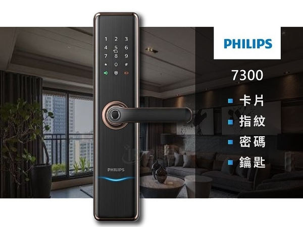 【Philips飛利浦】 EasyKey 7300 電子鎖