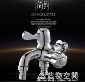 全銅單冷水龍頭雙用多功能洗衣機拖把池水嘴雙頭多用一進二出三通 造物空間