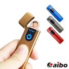 USB充電式 智能觸控感應防風點菸器 電...