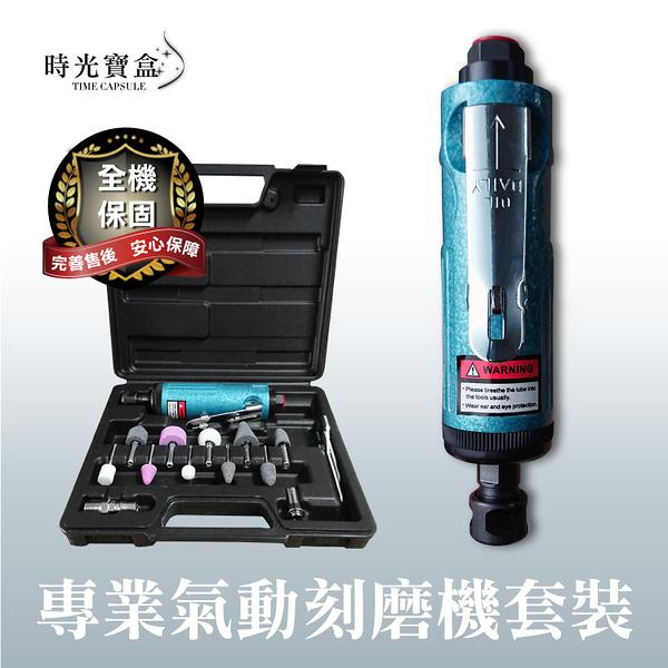 專業氣動刻磨機套裝 雕刻機 雕刻機 研磨機 拋光機 氣動磨 氣動鑽-時光寶盒8289