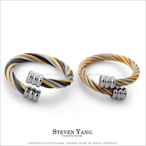 戒指 西德鋼戒指「擁抱」彈性可微調整 三色鋼索設計