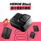 GoPro-HERO8 Black超大電...