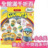 【小小兵】日本 Coonuts 迪士尼 不倒翁 扭蛋 盒玩食玩 玩具 不倒翁公仔【小福部屋】