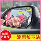 【兩片裝】汽車後視鏡防雨膜 防水膜 防遠...